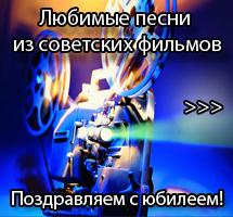 Фестиваль Кинопесня