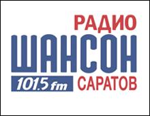 Шансон Саратов 101.5 FM